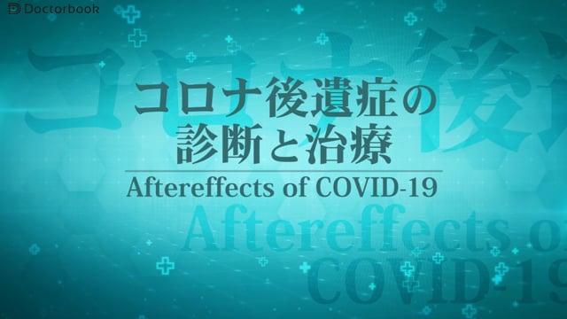 コロナ後遺症外来での治療のいま Part1