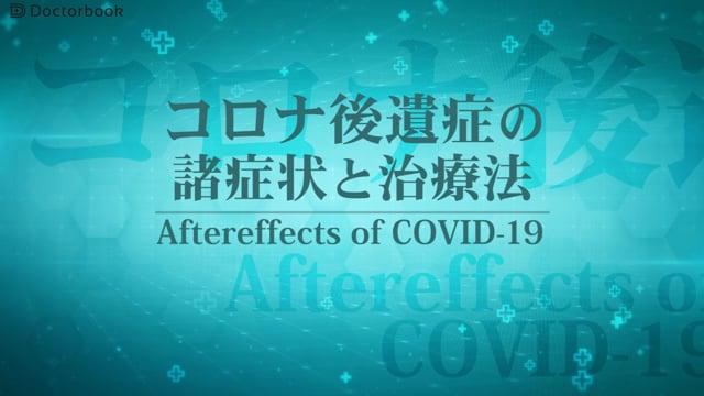 コロナ後遺症外来での治療のいま Part2
