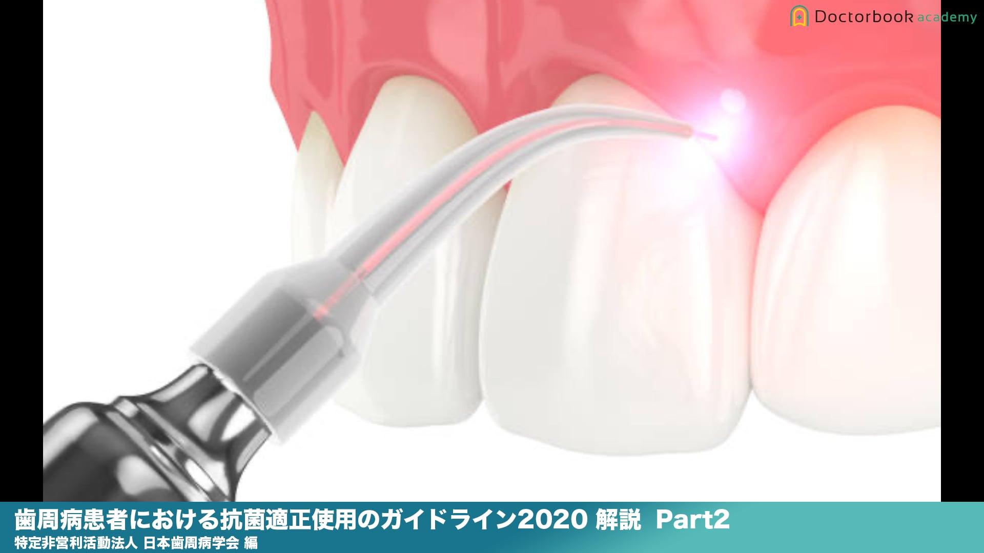 『歯周病患者における抗菌適正使用のガイドライン2020 』解説 Part2