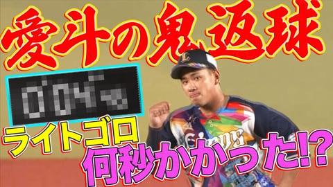 【鬼返球】ライオンズ・愛斗『ライトゴロ』は何秒かかった!?