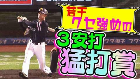 【若干クセ強め】ホークス・三森大貴 3安打の猛打賞!!