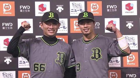 バファローズ・吉田凌投手・安達選手ヒーローインタビュー 8/18 B-F