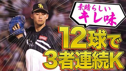 【12球3K】ホークス・板東『ストレートも変化球も抜群のキレ』