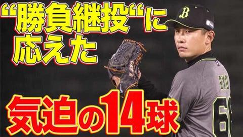 【今季初勝利】バファローズ・吉田凌『勝負継投に応えた気迫の14球』