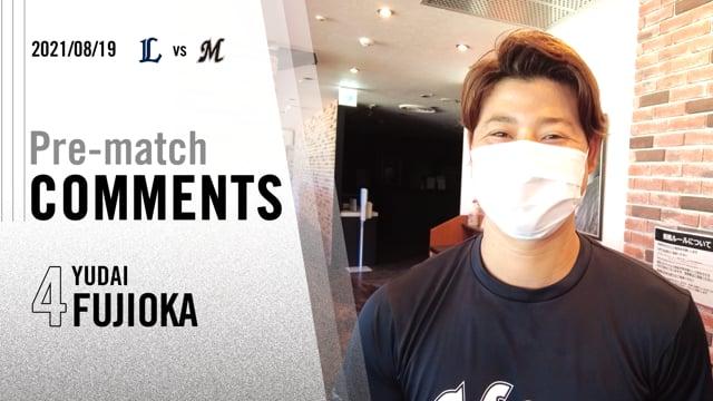 試合前コメント|藤岡選手【2021/08/19 vs埼玉西武】