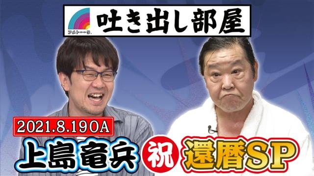 「上島竜兵 祝・還暦SP」土田&上島