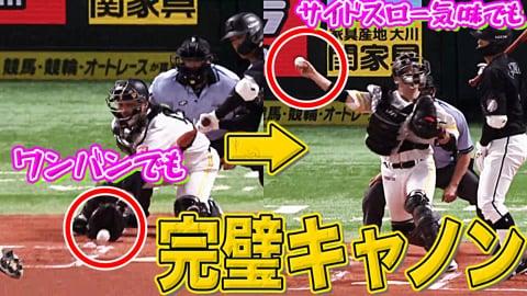 【マルちゃん絶賛】ホークス・甲斐 ワンバンでも『変則キャノン』炸裂!!