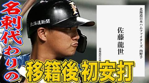 【名刺代わり】ファイターズ・佐藤『地元・北海道で移籍後初安打』