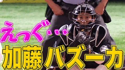 【これぞ匠】マリーンズ・加藤 ドンピシャ投球で盗塁阻止!!