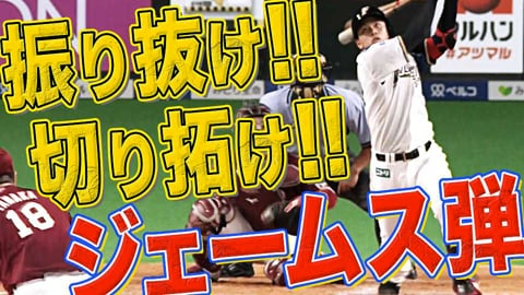 【振り抜け!】ファイターズ・野村『今季2号 先制ゴーンヌ』【切り拓け!】