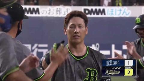 【9回裏】バファローズ・吉田正の犠牲フライでサヨナラ勝ち!! 2021/8/20 B-L
