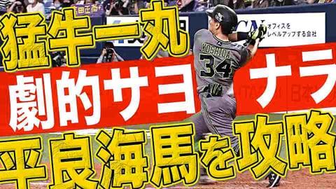 【最後は正尚】猛牛打線がライオンズ・平良を攻略『劇的サヨナラ勝利!!』