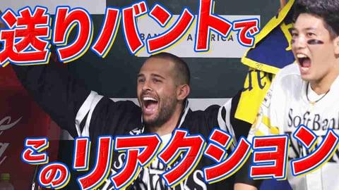 【熱男が】ホークス・松田宣浩 バントでベンチを沸かす男【クールに決める】