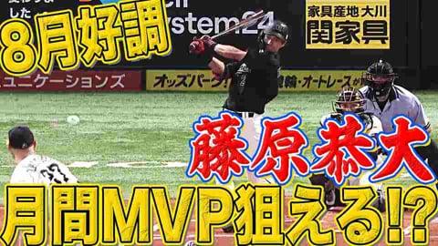 【好調維持し】マリーンズ・藤原恭大 本日も2安打で13試合連続安打【月間MVPへ】