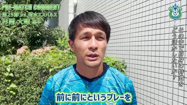 【PRE-MATCH COMMENT vs 清水エスパルス】 杉岡大暉選手