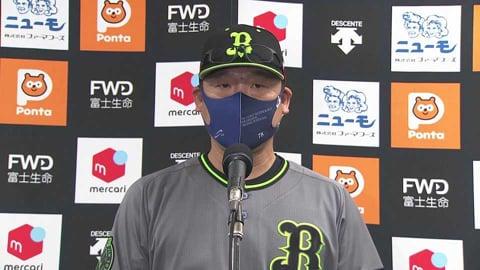 8/21 バファローズ・中嶋監督 試合後インタビュー