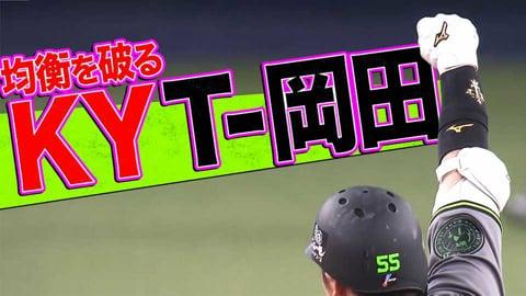 バファローズ・T-岡田『めちゃくちゃキレイに均衡を破る』