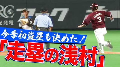 これが『走塁のイーグルス・浅村』速度よりもセンスで勝負!?
