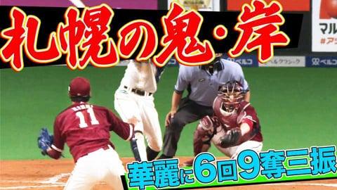 【札幌の鬼】イーグルス・岸『華麗に6回9K』炭谷との呼吸もピッタリ!!