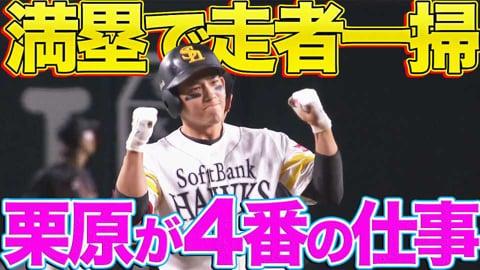 【走者一掃】ホークス・栗原陵矢が満塁できっちり4番の仕事を果たす!!