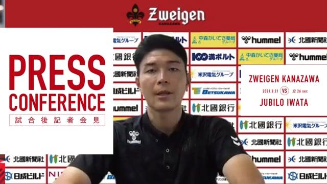 8月21日 ジュビロ磐田戦【PRESS CONFERENCE】