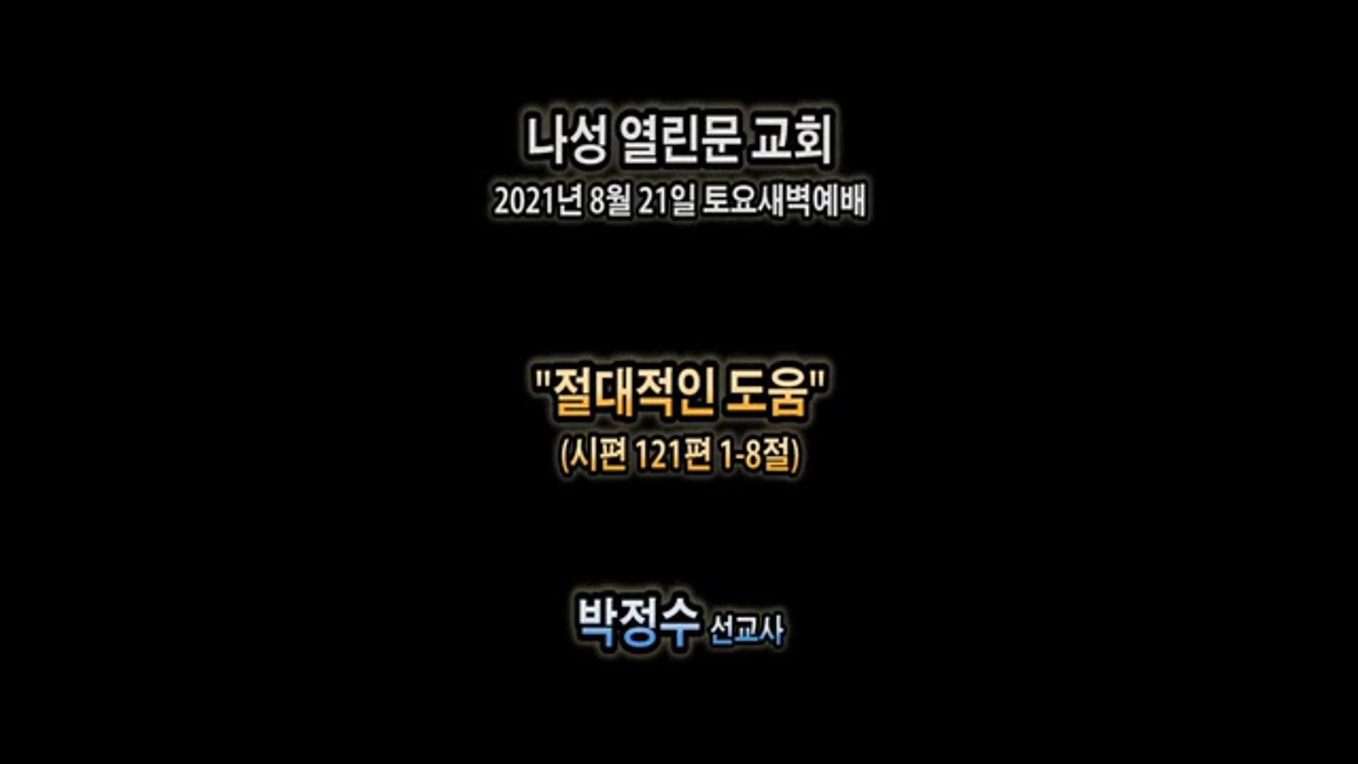 20210821 토요새벽 박정수 목사