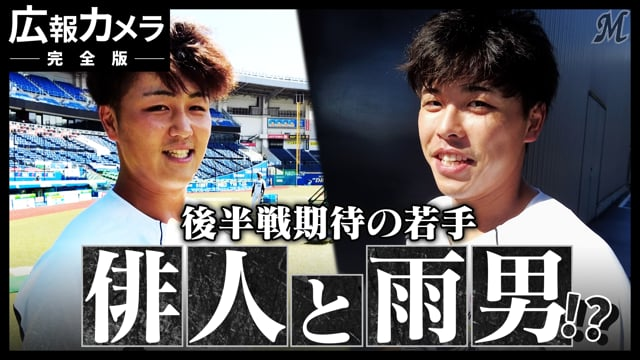 広報カメラ【完全版】|プロ初出場を果たした小川選手とバースデーの山口選手に密着