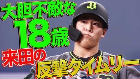 18歳・バファローズ・来田『鋭く振り抜いた反撃打』