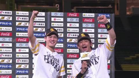 ホークス・笠谷投手・松田選手ヒーローインタビュー 8/22 H-M