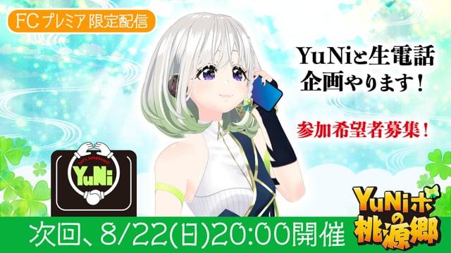 【月1配信】YuNiボの桃源郷(第4回)