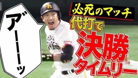 【ベンチ歓喜】ホークス・松田『代打・決勝タイムリー』で勝利の雄叫び!!