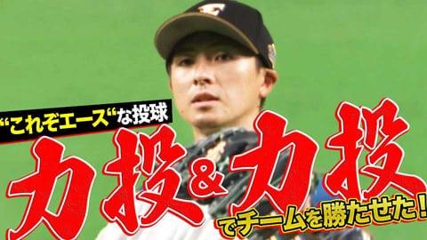 【力投&力投】ファイターズ・上沢 これぞエース『7回1失点で今季7勝目』