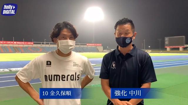 【第26節vs.京都】金久保順選手インタビュー