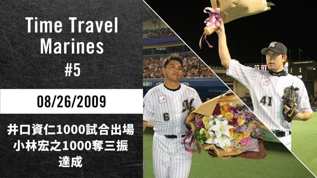 Time Travel Marines|今日は何の日【2009/08/26】