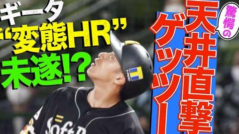 【衝撃映像】ホークス・柳田が変態HR未遂!?『天井直撃ゲッツー』