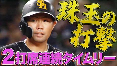 【珠玉の打撃】ホークス・中村晃『2打席連続タイムリー』