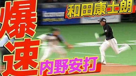 【速いッ】マリーンズ・和田『サードゴロを内野安打にしてしまう』
