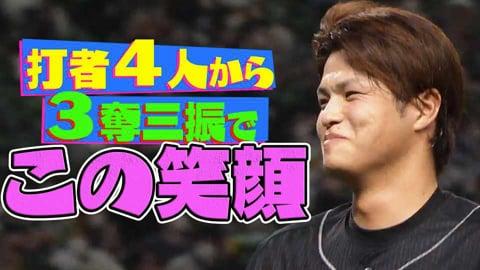 【笑顔】ホークス・甲斐野央 打者4人から3奪三振の投球!!【この笑顔】