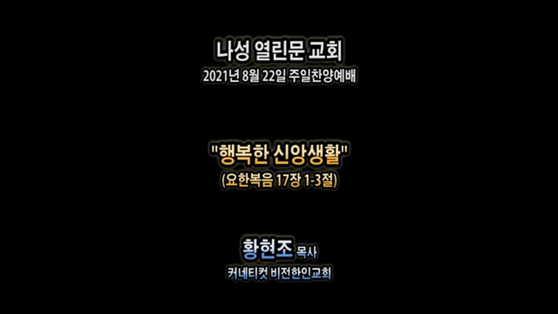 20210822 주일찬양 황현조 목사