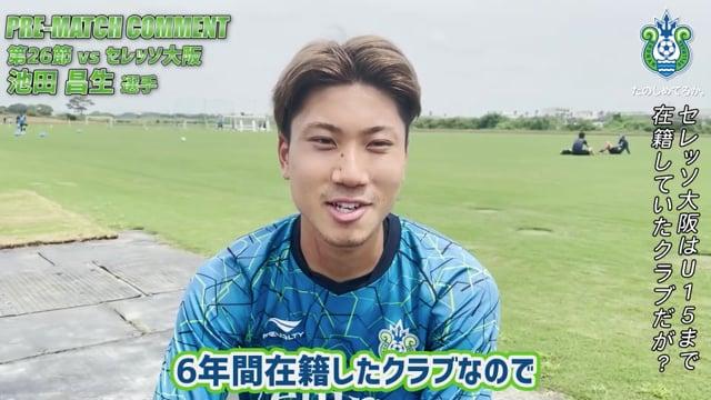 【PRE-MATCH COMMENT vs セレッソ大阪】 池田昌生選手