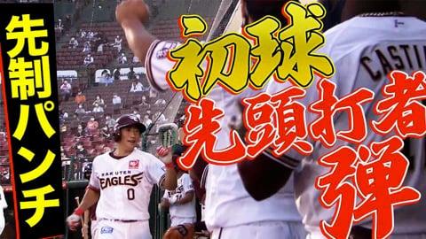 【先制パンチ】イーグルス・小深田『今季3号は初球先頭打者弾』