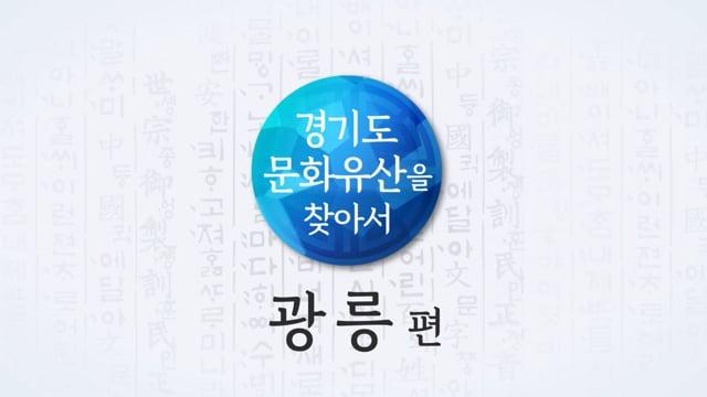 경기도 문화유산을 찾아서 -  남양주 광릉