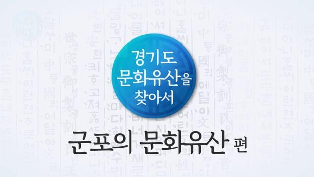 경기도 문화유산을 찾아서 - 군포의 문화유산