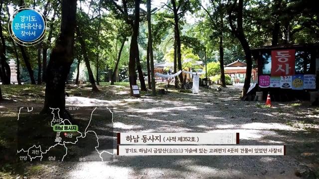 경기도 문화유산을 찾아서 - 하남의 문화유산