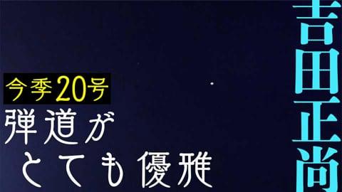 【今季20号】バファローズ・吉田正 バックスクリーン一直線『弾道がとても優雅』