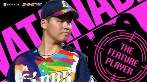 ライオンズ・渡邉勇太朗が今季2勝目『一戦ごとに増す頼もしさ』《THE FEATURE PLAYER》