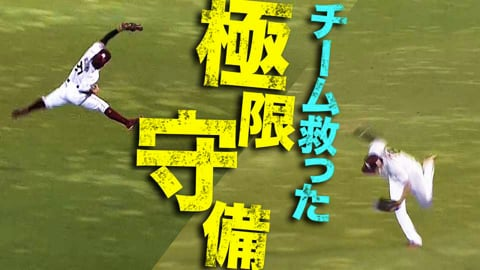 イーグルス・岡島・辰己『チームを救った極限守備』