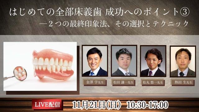 はじめての全部床義歯 成功へのポイント③ ー2つの最終印象法、その選択とテクニック