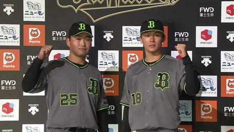 バファローズ・西村選手・山本投手ヒーローインタビュー 8/27 B-H