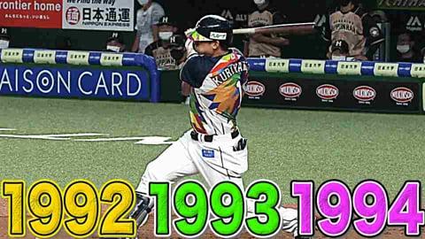 ライオンズ・栗山『1992、1993、1994』